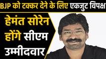 Jharkhand Election : Hemant Soren होंगे महागठबंधन के CM उम्मीदवार, Seat sharing formula तय ।वनइंडिया
