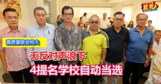 ◤霹雳董联会特大◢  无反对声浪下  4提名学校自动当选