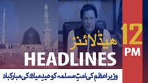 ARYNEWS HEADLINES | PM congratulates ON EID-E-MILAD-UN-NABI (P.B.U.H) | 12 PM | 10 NOV 2019