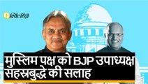 """Ayodhya फैसले पर बोले BJP नेता """"1992 में गलत हुआ, अब SC ने सही किया''"""