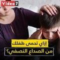 فيديو معلوماتى.. اعرف أفضل طريقة لحماية طفلك من الصداع النصفى