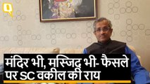 Ayodhya Verdict: किन बातों को ध्यान में रखते हुए SC ने दिया फैसला?