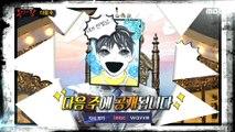 [예고]  Preview 복면가왕 20191117