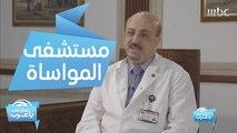 أمل جديد يوفره قسم جراحة المسالك البولية في مستشفى المواساة