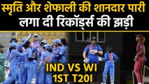 IND(W) vs WI (W):Smriti, Shafali secure India's 84-run win over West Indies in 1stT20|वनइंडिया हिंदी