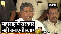 महाराष्ट्र में सरकार नहीं बनाएी बीजेपी, शिवसेना ने किया जनादेश का अपमान | Quint Hindi