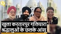 भारतीय श्रद्धालुओं ने किए दरबार साहिब के दर्शन,खुशी से छलक आए आंसू | Quint Hindi