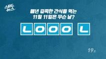 [스피드뉴스] 매년 길쭉한 간식을 먹는 11월 11일은 무슨 날? / YTN