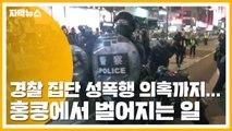 [자막뉴스] 경찰 집단 성폭행 의혹까지...홍콩에서 벌어지는 일 / YTN