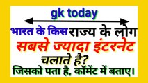 Instructing GK.gk questions and answers in Hindi. Gktoday.gk 2019.gk since.gk quiz.Daily current affairs. Current affairs today. Current affairs 2019. Current affairs in hindi. general knowledge. general knowledge questions and answers. Complete knowledge