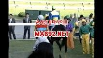 온라인경마사이트 MA&892*NET 사설경마배팅 서울경마예상