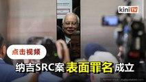 纳吉SRC表罪成立须自辩  高庭裁定挪用4200万徇私舞弊