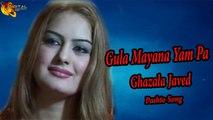 Gula Mayana Yam Pa  -  Ghazala Javed -  Pashto Song