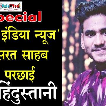 Exclusive | 'इंडियन आइडल-11' फेम सनी से खास Interview | Sunny Indian Idol 11 |Duma Dum Mast Kalandar