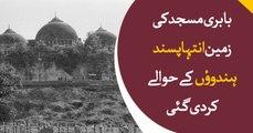 Babri masjid verdict unjust to Muslims