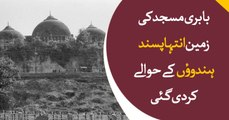 Babri masjid verdict unjust to Muslims