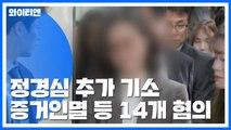 정경심 14개 혐의로 추가 기소...딸·동생 '공범' 기재 / YTN