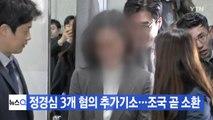 [YTN 실시간뉴스] 정경심 3개 혐의 추가기소...조국 곧 소환 / YTN