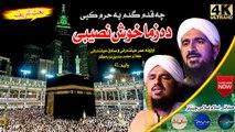 Pashto new HD nat - Che Qadam Gdem Pa Haram Ke by Umar hayat durrani and sadiq Hayat Durrani