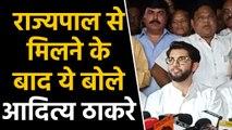 Maharashtra Governor ने Shiv Sena को और Time देने से किया इनकार, आदित्य ने कही ये बात वनइंडिया