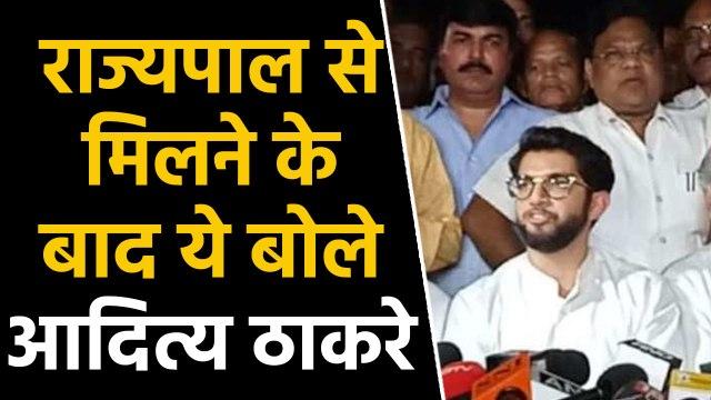 Maharashtra Governor ने Shiv Sena को और Time देने से किया इनकार, आदित्य ने कही ये बात|वनइंडिया