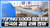 """'보잉 737NG' 100대 점검 완료...""""한국이 결함 2배 많아"""" / YTN"""