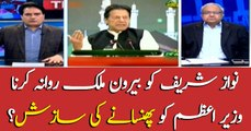 Allowing Nawaz Sharif to go abroad arises questions