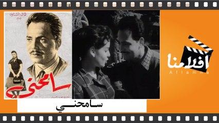الفيلم العربي سامحني - كمال الشناوي  وسميرة أحمد وعمر الحريري