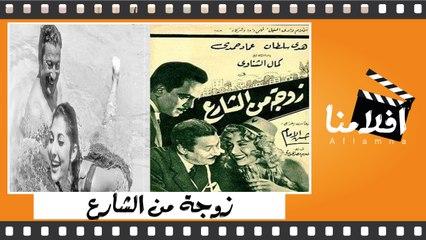 الفيلم العربي زوجة من الشارع - بطولة هدي سلطان وعماد حمدي ونادية الجندي