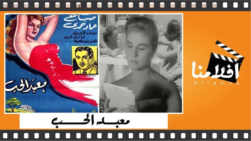 الفيلم العربي معبد الحب - بطولة - صباح و عماد حمدي ويوسف فخر الدين
