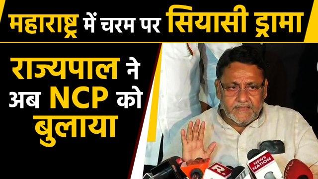 Maharashtra में चरम पर Political drama, Governor ने अब NCP को बुलाया |वनइंडिया हिंदी