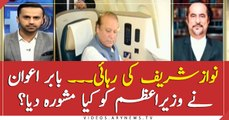 What advice did Babar Awan gave to the PM?