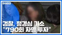 정경심, 미용사 동원 790회 차명투자...입시는 '맞춤 위조' / YTN