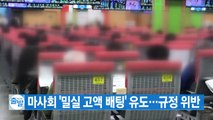 [YTN 실시간뉴스] 마사회 '밀실 고액 배팅' 유도...규정 위반 / YTN