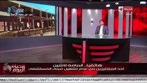 خالد أبو بكر يهاجم وزيرة الصحة بسبب معاناة أهالى قرية الزوامل