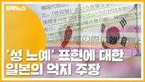 [자막뉴스] 한국도 인정? '성 노예' 표현에 대한 일본의 억지 주장 / YTN