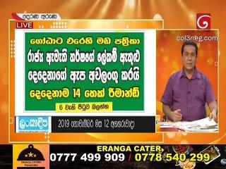 Derana Aruna 12-11-2019