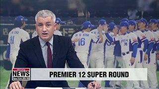S.Korea defeats U.S. in Premier 12 Super round game one