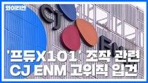 '프듀 투표 조작' 관련 CJ ENM 고위직 입건 / YTN