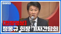 """[현장영상] 정몽규 """"아시아나 우선협상자 선정 무거운 책임감"""" / YTN"""