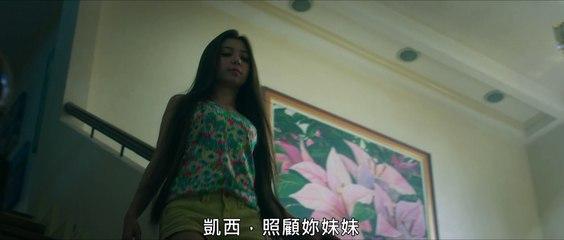 《雨夜哭》官方中文預告 Cry No Fear Official Trailer