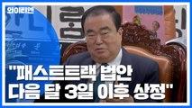 """문희상 """"패스트트랙 법안 다음 달 3일 이후 상정""""...한국당 """"통과되면 총사퇴"""" / YTN"""