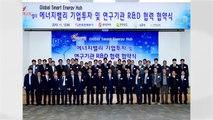 [기업] 한전, 34개 기업과 '에너지 밸리' 투자협약 / YTN