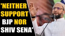Owaisi hits out at BJP-Shiv Sena  | OneIndia News