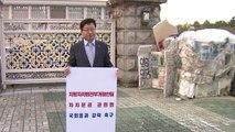 """[경기] """"국회 계류 지방자치법 처리하라"""" 1인 시위 / YTN"""