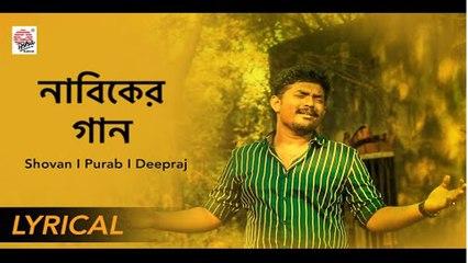 Nabiker Gaan | Lyrical | Shovan | Purab | Deepraj