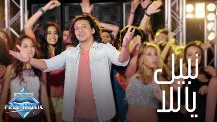 Nabil - Yalla (Official Music Video) - (نبيل - ياللا (فيديو كليب