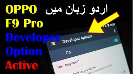 Activate Developer Options in OPPO F9