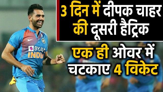 Deepak Chahar Bags Another Hat-trick against Vidarbha in Syed Mushtaq Ali Trophy 2019| वनइंडिया