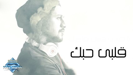 Nabil - Alby Habak (Lyrics Video) - (نبيل - قلبي حبك (كلمات
